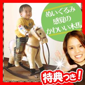 ロッキングアニマル 木馬 組立式 ゆらゆら木馬 おもちゃ 玩具 ぬいぐるみ感覚のかわいいお馬さん 玩具 おもちゃ