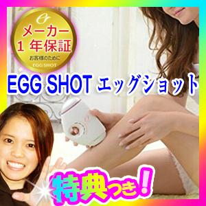 エッグショット EGG SHOT 家庭用フラッシュ脱毛器 美顔器 光脱毛 家庭用脱毛器 脱毛機 照射回数30万回 レベル5段階調節