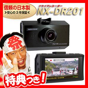200万画素 Full HD ドライブレコーダー NX-DR201 ドライブカメラ 車載カメラ 事故記録カメラ 日本製 メーカー3年保証 ドラレコ NXDR201
