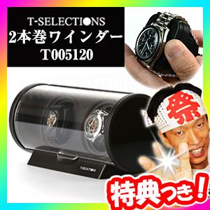 2本巻 ワインディングマシーン T005120 ワインディングマシン ウォッチワインダー T-SELECTIONS T-005120 腕時計の自動巻き上げマシン 自動巻き時計 時計ケース