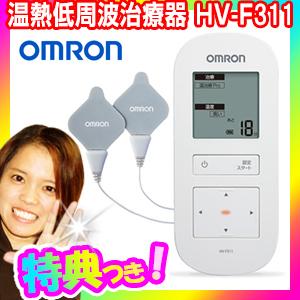 omron オムロン HV-F311 温熱低周波治療器 充電式 電気治療 温熱治療 低周波治療機 電気治療機 HVF311 HV-F310 の新型