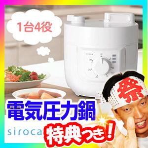 siroca シロカ 電気圧力鍋 SP-A111(W) レシピ本付き 1台4役 圧力調理 無水調理 蒸し調理 炊飯 スロー調理機 かんたん電気圧力なべ SPA111