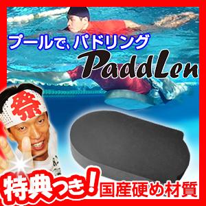 PADLLEN パドレン ダブル 70mm厚 パドリング練習用ボード 日本製 ボディーボード練習 サーフィン パドリング練習ボード 厚いビート板 サーフィン練習