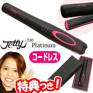 ジェティープラチナ ヘアアイロン 豪華セット品 Jetty platinum 収納ポーチ付き コードレスヘアアイロン ヘアーアイロン ストレートアイロン ジェティプラチナ