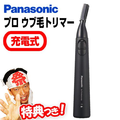 パナソニック プロウブ毛トリマー ES-PF50-K 黒 電動トリマー 充電式トリマー 丸い刃先でお肌にやさしい 美容室 理容室 プロ用