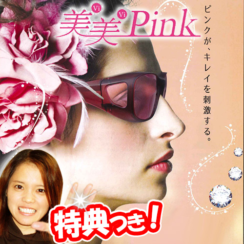 新習慣サングラス 美美Pink 美美ピンク ビビピンク オーバーグラス/ノーマル 紫外線カット 5%濃度のピンクカラー ピンク色サングラス