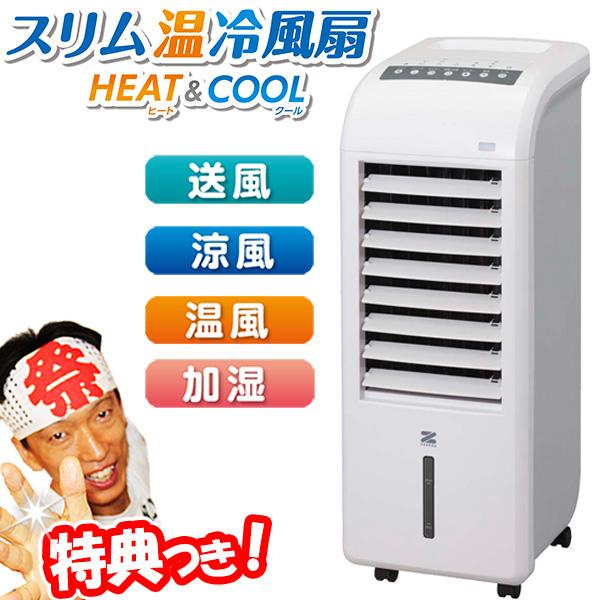 ゼンケン ZHC-1200 スリム 温冷風扇 ヒート&クール 4つの機能 1年保証付 送風機・ひんやり涼風・温風機・うるおい加湿 冷風機 暖房機 扇風機 加湿器 セラミックヒーター ファンヒーター ZHC1200
