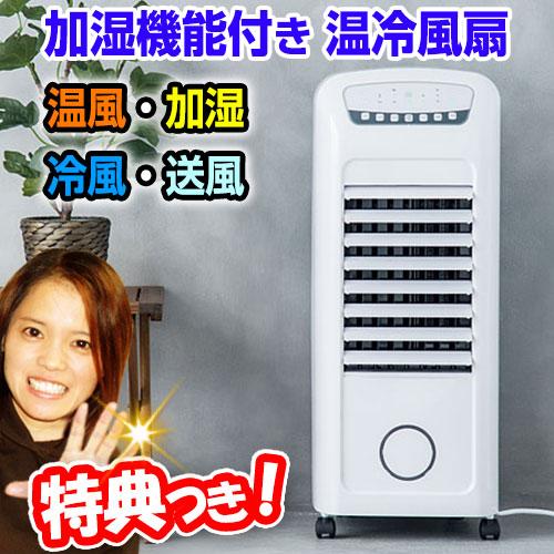 スリーアップ HC-T1802-WH 加湿機能付温冷風扇ヒート&クール リモコン付 タンク5.5L 暖房ヒーター 温風加湿冷風送風 涼風扇 冷風機 加湿器 扇風機 送風機 HCT1802