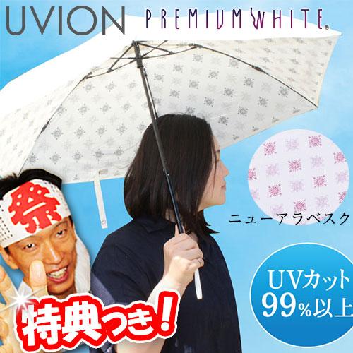 UVION ユビオン プレミアムホワイト50ミニカーボン ニューアラベスク 晴雨兼用 折り畳み傘 日本製 日傘 UVカット率99% 軽量 折りたたみ傘 3945