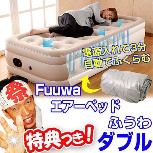 エアーベッド Fuuwa ふうわ ダブル エアーベット 電動3分で膨らむ・しぼむ エアベッドふうわ フウワ フーワ エアベッド 来客用ベッド 自動エアーベッド