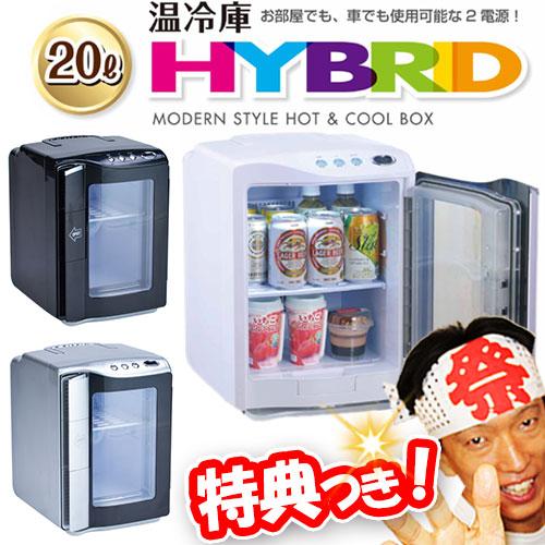 20L温冷庫 RA-H20 保冷&保温 温度調節可能 小型冷蔵庫 2電源AC/DC対応 保冷庫 保温庫 車内用冷蔵庫 冷温庫 RAH20