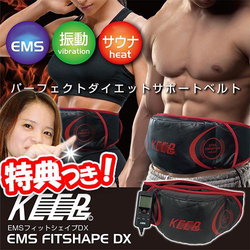 KEEPs EMSフィットシェイプDX MEF-32 EMS振動ベルト 振動 温熱サウナ ブルブル腹筋ベルト EMSベルト EMS機器 腹筋マシン MEF32 ブルブル振動EMSベルト