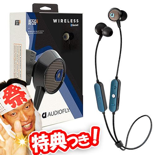 Roland ローランド AF56W ワイヤレス インイヤーヘッドホン AF563-3-01 オーディオフライ Bluetooth 4.1対応 ワイヤレスイヤフォン ワイヤレスイヤホン