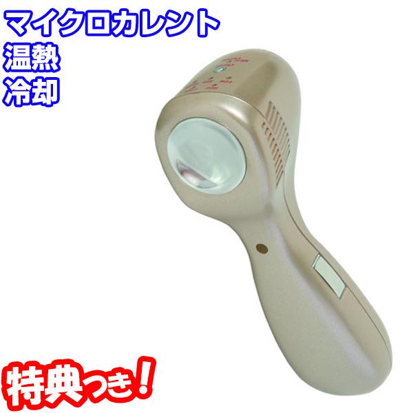 目元ふっくらアイリカバリー マイクロカレント 温冷 美顔機 美顔器 HOT&COOL機能 ホームエステ 目もとふっくら