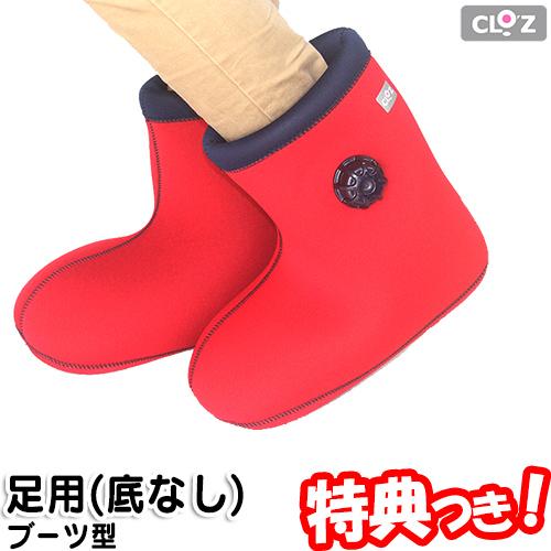 クロッツ やわらか湯たんぽ 足用タイプ(底なし)ブーツ型 CLO'Z 柔らか湯たんぽ ウェットスーツ ゆたんぽ ユタンポ ブーツ型湯たんぽ