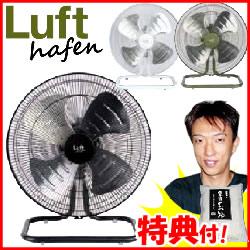 3特典【送料無料+お米+ポイント】 トラスコ ルフトハーフェン 全閉式工場扇(アルミハネタイプ)TFLHA-45A スタンド型扇風機 扇風機 工場扇風機 大型扇風機 業務用扇風機 TFLHA-45A-BK TFLHA-45A-W TFLHA-45A-OD