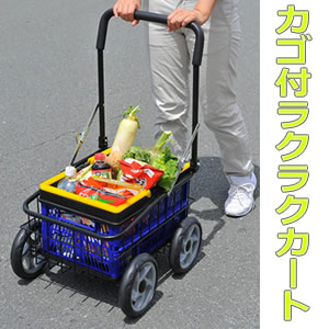 カゴ付きラクラクカート お買い物カート ショッピングカート 台車 運搬用カート 手押しカート 野菜の収穫に ゴミ捨てに カゴ付き