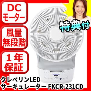 ドウシシャ FKCR-231CD カモメファン クレベリンサーキュレーター kamomefan かもめファン DCモーター扇風機 FKCR-231CD(WH) 送風機 空気循環器 夏