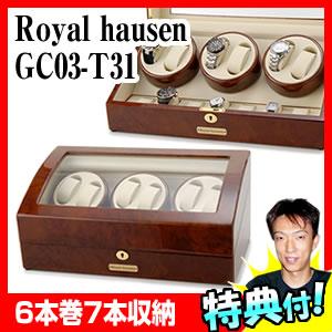 ロイヤルハウゼン ワインダー 6本巻7本収納 GC03-T31 Royal hausen マブチモーター採用 ワインデイングマシン ワインダー 自動巻き時計 用 高級腕時計に ウォッチワインダー 時計ケース ワインディング マシーン