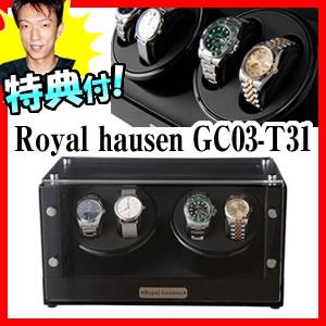ワインディングマシン GC03-D102BB ロイヤルハウゼン ワインダー Royalhausen 高級ワインダー 4本巻 自動巻き時計 高級腕時計 ワインディングマシーン 4本 時計ケース