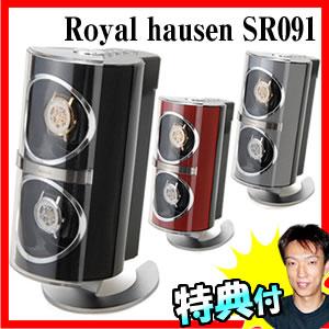 ワインディングマシン SR091 ロイヤルハウゼン ワインダー 2本巻 Royalhausen 高級ワインダー マブチモーター採用 自動巻き時計 高級腕時計 ワインディングマシーン SR091BK SR091RD SR091SV