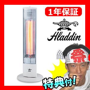 アラジン 遠赤グラファイトヒーター AEH-GM901N-W 電気ストーブ Aladdin 遠赤外線ストーブ 遠赤ヒーター アラジンストーブ アラジンヒーター aeh-g911n AEH-S802N AEH-G902N AEH-G903N の姉妹品ですAEHGM901N