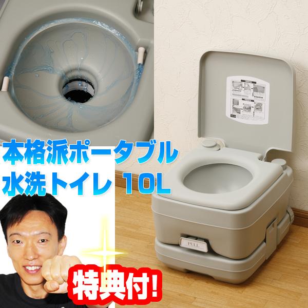 本格派ポータブル水洗トイレ 10L Se-70030 ポータブルトイレ 簡易トイレ 水洗トイレ 介護トイレ 介護用品 防災トイレ 防災用品 ポータブル水洗式トイレ インスタントトイレ