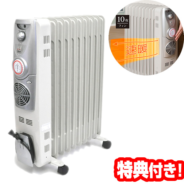 ★最大43倍+クーポン★ 温風ファン付 10枚ストレートフィン オイルヒーター VS-3513FH ベルソス 温風ファン付きオイルヒーター クリーン暖房 VS3513FH ラジエターヒーター VS-3512FH の新型です