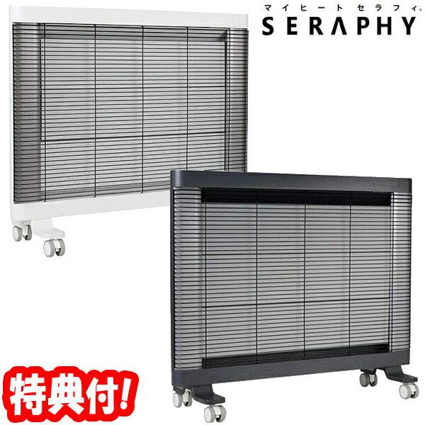 遠赤外線ヒーター マイヒートセラフィ MHS-900B パネルヒーター 遠赤外線暖房機 インターセントラル 電気暖房機 遠赤外線暖房機 MHS-900B(H) MHS-900B(W)