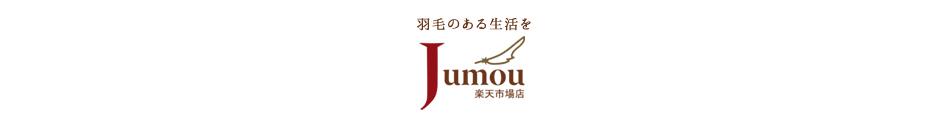 Jumou 楽天市場店:羽毛商品を専門に販売しているお店です。工場直売です。