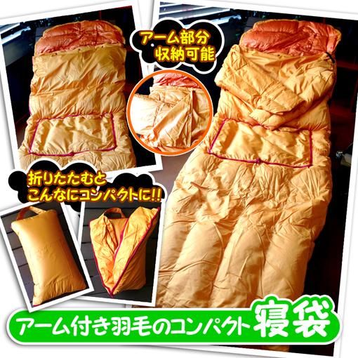 アーム付き羽毛(ダウン)のコンパクト寝袋(シュラフ) 軽量!あったか♪ 防災用・仮眠用に イエロータイプ 国内生産