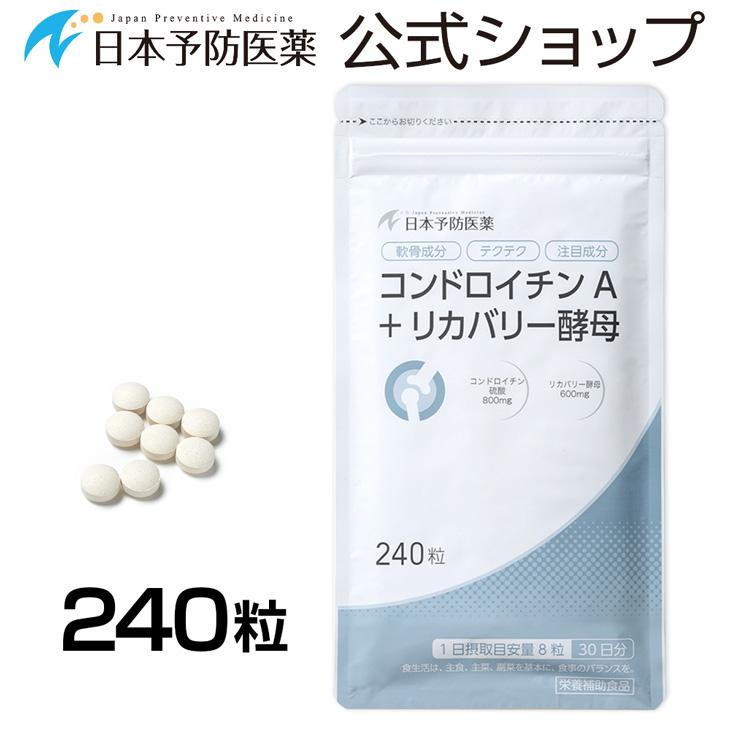 コンドロイチンA+リカバリー酵母【30日分】240粒 サミー 日本予防医薬 通販
