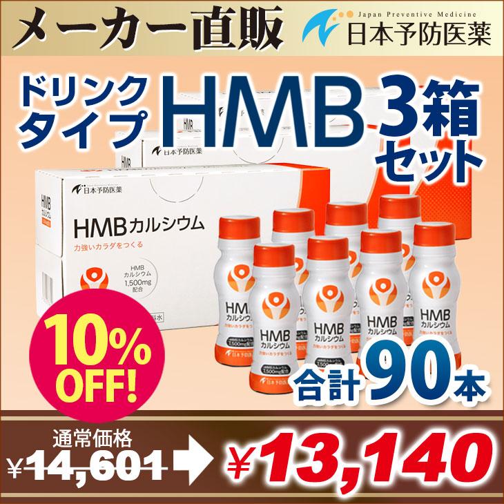 ドリンクHMB【90本 3か月分】お徳用まとめ買いセット 日本予防医薬 HMBカルシウム 塩化マグネシウム ビタミンD 筋肉 トレーニング ジム ロコモ対策 サルコペニア対策 通販