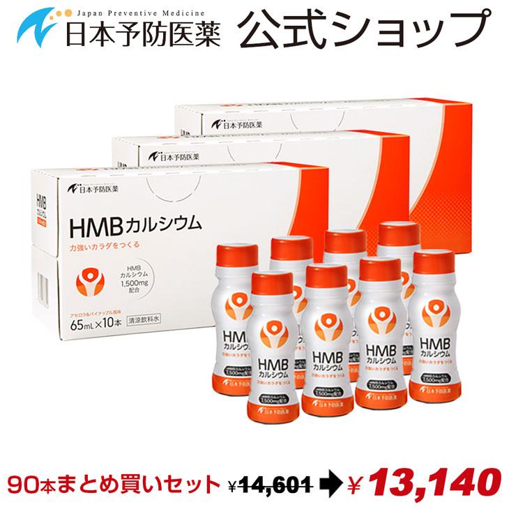 ドリンクHMB【90本 3か月分】お徳用まとめ買いセット 機能性表示食品 日本予防医薬 HMBカルシウム 塩化マグネシウム ビタミンD 即効 筋肉 トレーニング ジム ロコモ対策 サルコペニア対策 通販
