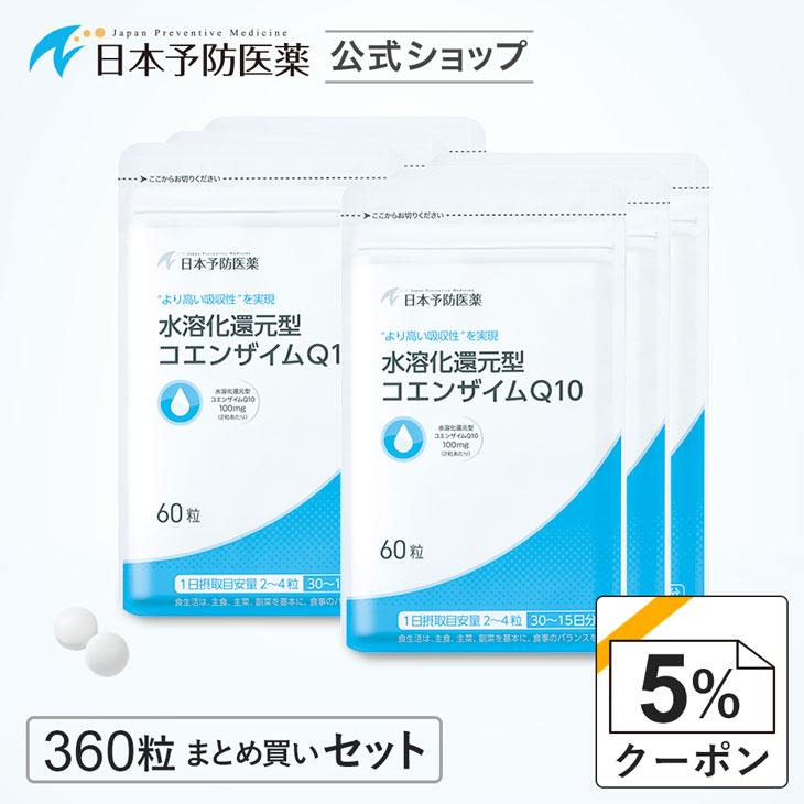 5%OFFクーポン 人気ブランド 360粒 まとめ買いセット 水溶化技術で吸収力UP 還元型コエンザイムQ10 90日分 サプリメント 水溶化技術 大注目 日本予防医薬 まとめ買い 吸収力アップ