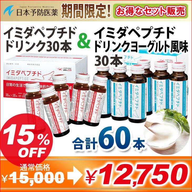 イミダペプチド ドリンク イミダゾールジペプチド イミダゾールペプチド飲料30本&イミダペプチド飲料ヨーグルト風味30本=合計60本セット 機能性表示食品 ノンカフェイン カフェインレス 日本予防医薬 通販