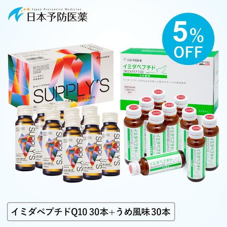 イミダペプチド ドリンク イミダゾールジペプチド イミダゾールペプチドQ10 30本&イミダペプチド飲料うめ風味30本=合計60本セット 栄養ドリンク ノンカフェイン カフェインレス 日本予防医薬 通販