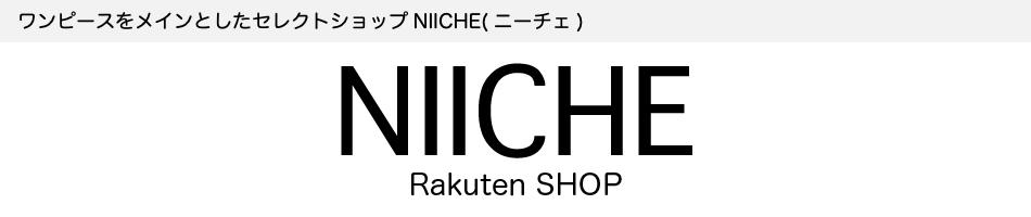 NIICHE:可愛くておしゃれなワンピースみいつけた!ときめくワンピース専門店NIICHE