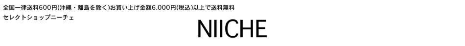 プチプラワンピース NIICHE:可愛くておしゃれなワンピースみいつけた!ときめくワンピース専門店NIICHE