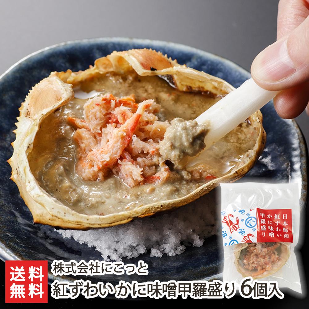 日本海で水揚げされた 紅ずわい蟹 を100%使用した 甲羅盛り 味噌の味わいが濃厚で 人気上昇中 人気急上昇 蟹本来の旨みをご堪能いただけます 紅ずわい かに味噌甲羅盛り 6個入 株式会社にこっと 生産者直送 おつまみ 送料無料 カニミソ かにみそ 蟹味噌 新潟直送計画 ズワイガニ 甲羅酒 酒肴