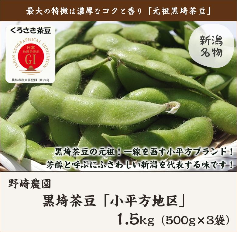 Kurosaki tea bean (Kohirakata district) 1 5 kg (*3 bag of 500 g) Nozaki  farm from Niigata