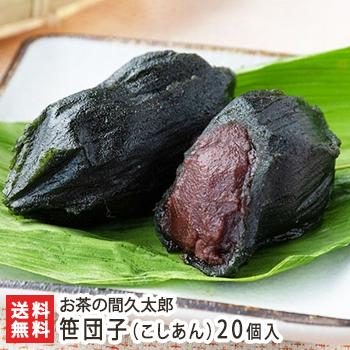 久太郎の笹団子は原料の米から手作り。体重をかけて生地を練り上げ、強いコシに仕上げています。なめらかな舌触りのこしあんは、甘さ控えめで上品な味わい。 新潟 笹だんご(こしあん)20個入 お茶の間久太郎【笹団子/ささだんご/ササダンゴ/つぶあん/こがねもち/コガネモチ】【秘密のケンミンショーで紹介!】【送料無料】