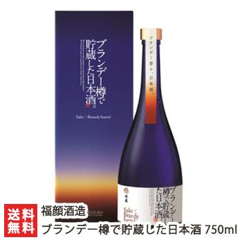 120年以上銘酒を造りつづける福顔酒造から、一風変わったお酒をご紹介。その名も「洋酒樽で貯蔵した日本酒」シリーズ。ロック・ソーダ割り・お湯割りなどでも楽しめる日本酒です。 ブランデー樽で貯蔵した日本酒 750ml 福顔酒造【洋酒の芳醇な香り/日本酒/清酒/濃醇/五百万石/越淡麗/地酒】【送料無料】