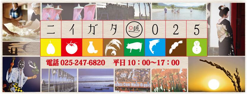 ニイガタ025 楽天市場店:新潟の逸品お届けします。