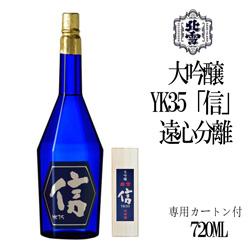 新潟県佐渡市 北雪酒造 ポイント3倍 YK35 大吟醸 信 720ml 新潟 佐渡 ギフト 遠心分離 父の日 上品 激安通販販売