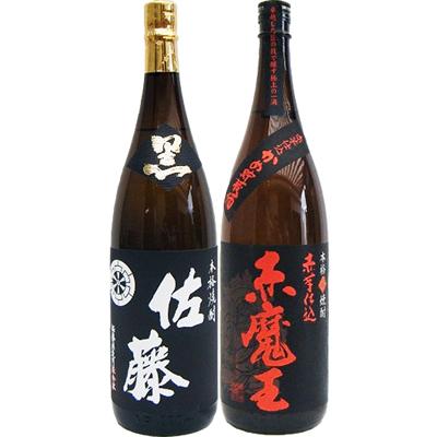 赤魔王 芋 1800ml桜の郷酒造 と佐藤 黒 1800ml 芋焼酎 黒麹仕込 飲み比べ 2本セット