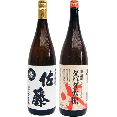 ダバダ火振 1800ml栗 と佐藤 白 1800ml 芋焼酎 飲み比べ 2本セット