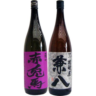 兼八 麦 1800ml四ツ谷酒造 と赤兎馬(紫) 芋1800ml濱田酒造 焼酎 飲み比べセット 2本セット