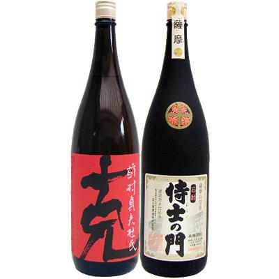 侍士の門 芋 1800ml太久保酒造 と克 芋 1800ml東酒造 焼酎 飲み比べセット 2本セット