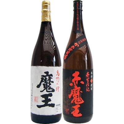 赤魔王 芋 1800ml桜の郷酒造 と魔王 芋 1800ml白玉酒造 焼酎 飲み比べセット 2本セット